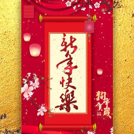 国风红色动感金花元旦新年语音留言祝福贺卡