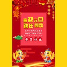 喜庆中国红元旦、跨年祝福 新年快乐