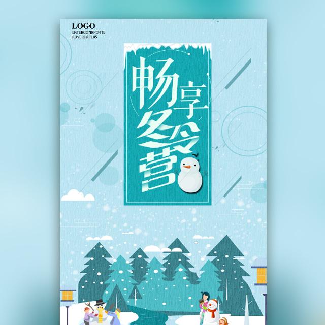 蓝色冰雪奇缘时尚简约冬令营滑雪活动招生宣传模板