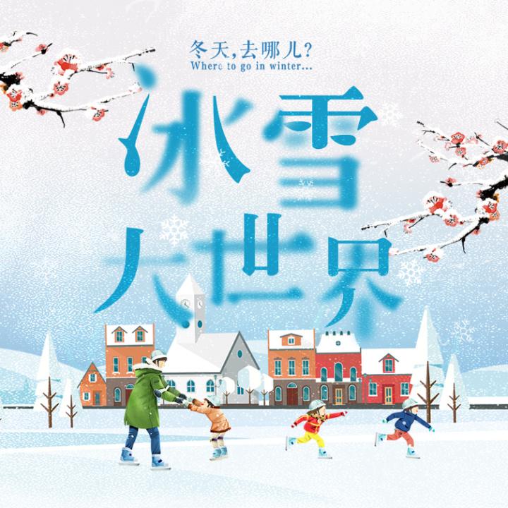 冰雪大世界亲子滑雪滑冰冬季运动滑雪场溜冰场活动宣