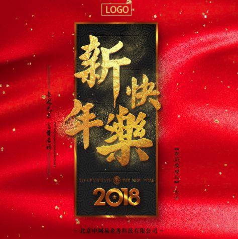 元旦新年通用邀请函祝福