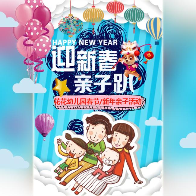 春节/新年幼儿园小学早教中心亲子活动邀请函宣传