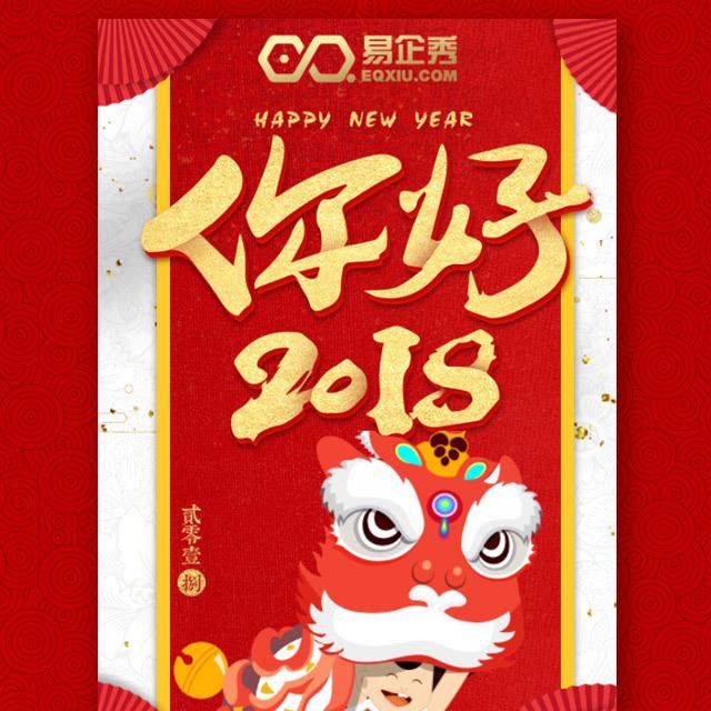 新年快乐 元旦祝福 狗年大吉 狗年祝福贺卡 2018最新