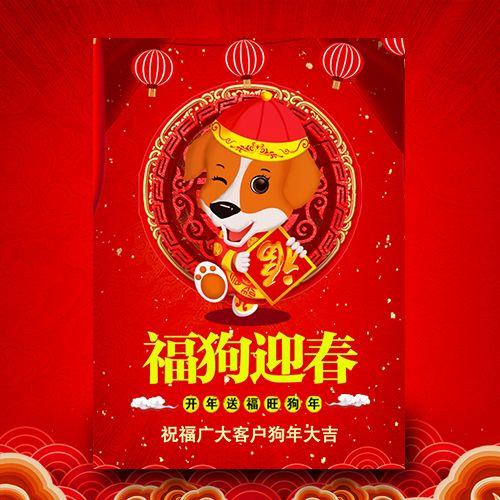 2018新年贺卡 新春祝福 迎春 新年快乐 狗年大吉 年会