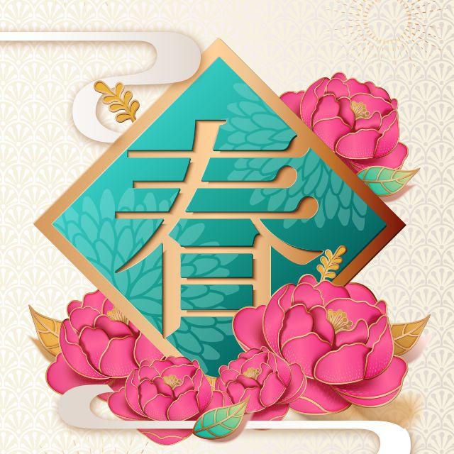 清新春节祝福促销