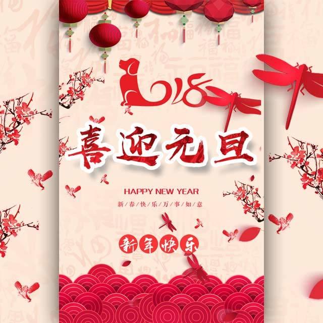 喜迎元旦新年快乐公司祝福寄语 模版
