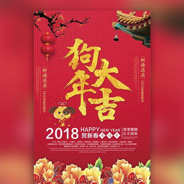 企业元旦/新年祝福宣传