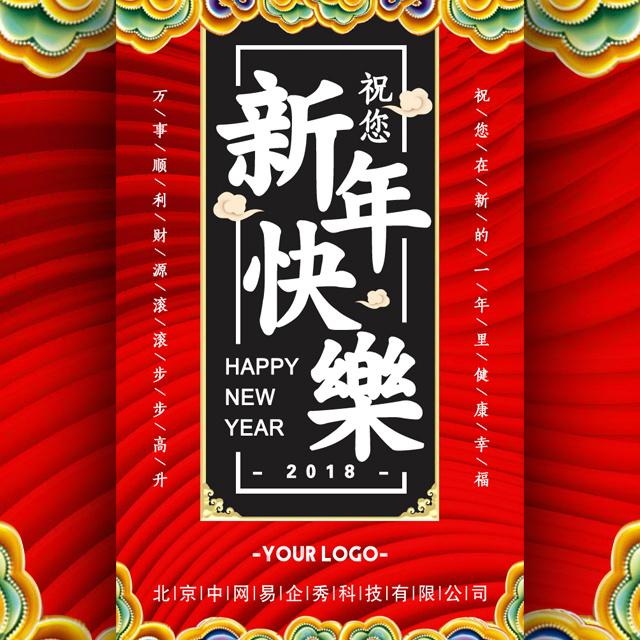 元旦新年祝福企业宣传中国红版
