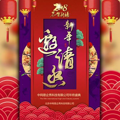 中国风新年年会春节团拜会年终盛典企业活动邀请函