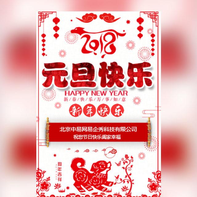 元旦快乐 元旦祝福贺卡 新年快乐 个人企业元旦宣传
