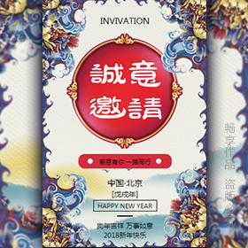 中国风高端年终盛典客户答谢会表彰大会邀请函年会