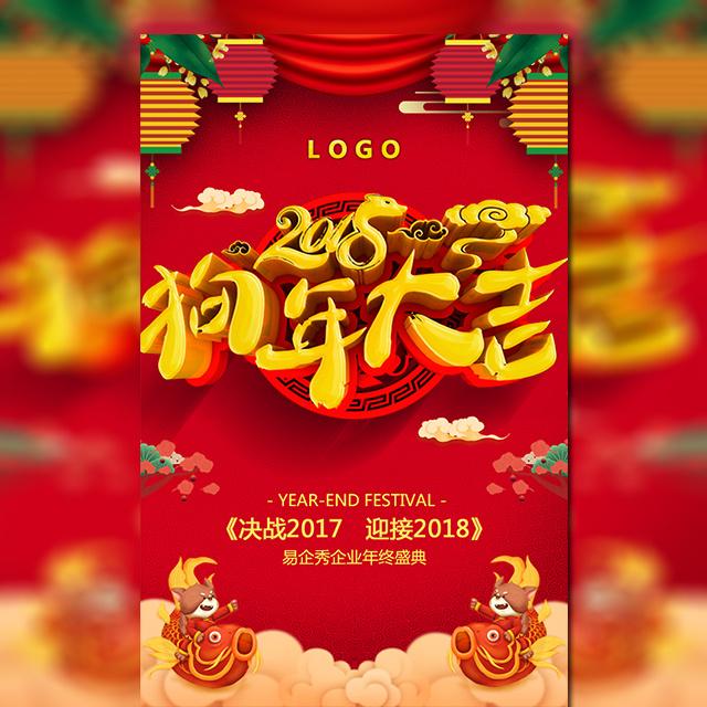 【狗年大吉】新年元旦春节企业年终年会活动邀请函