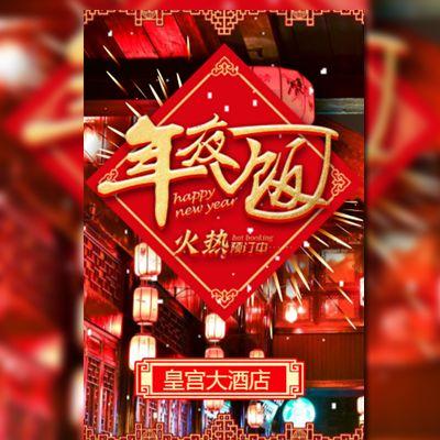 春节除夕 餐厅酒店年夜饭聚餐 公司企业答谢宴尾牙宴