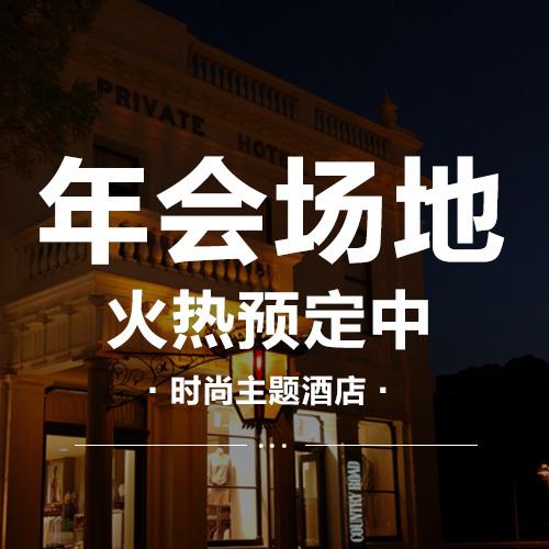 年会场地租赁-广告模板