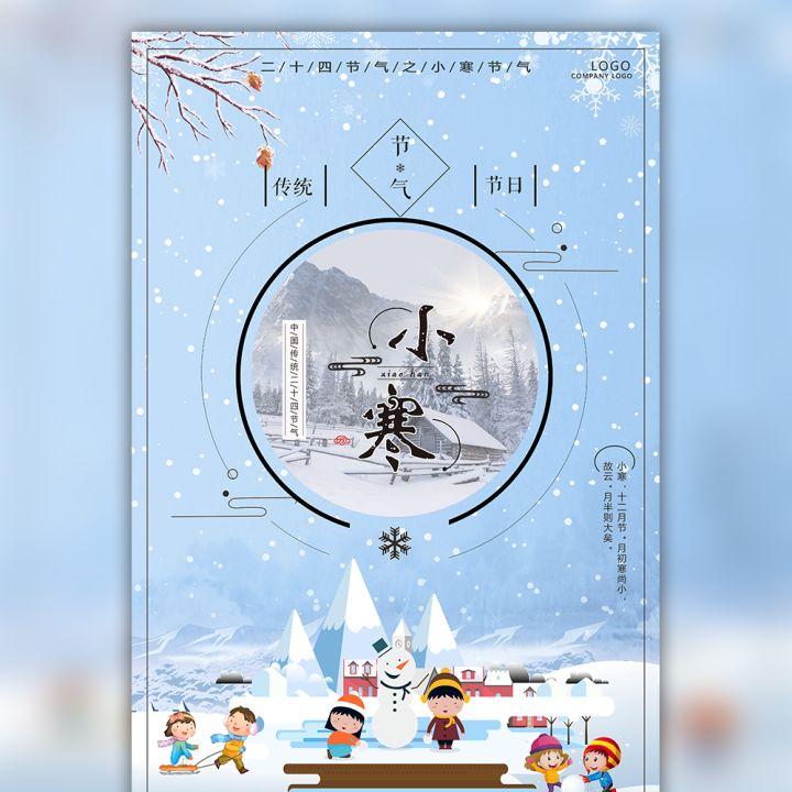 小寒 二十四节气 冬季养生