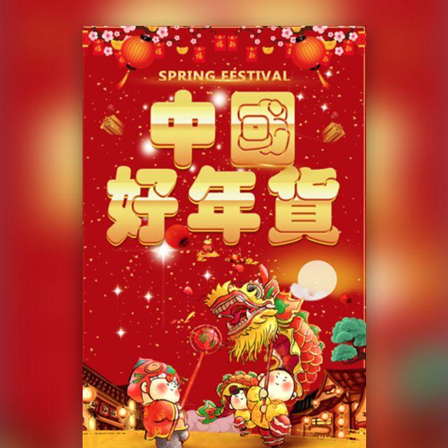 中国好年货 年货大促 年终 促销 年末清仓 微商 商场
