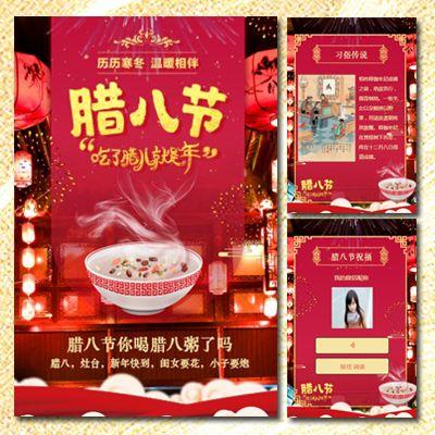 腊八节民俗祝福贺卡 个人 企业公司祝福宣传推广