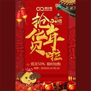 高端年底促销年货零食坚果促销活动红色企业促销宣传