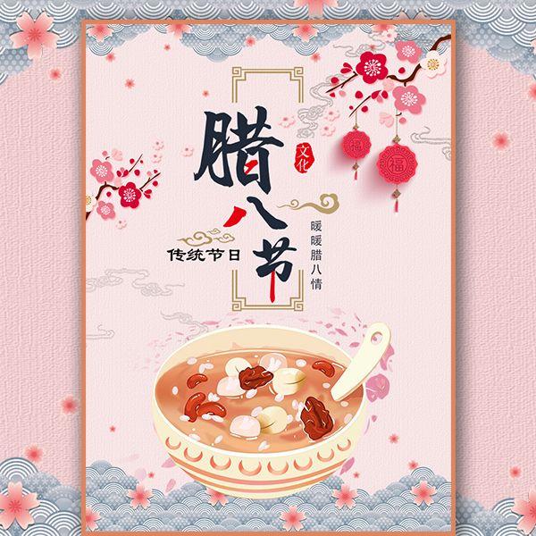 腊八节 传统民俗 腊八粥