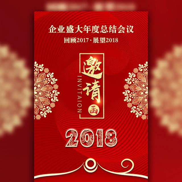 企业年会邀请函红色年终总结盛典回顾2017展望2018