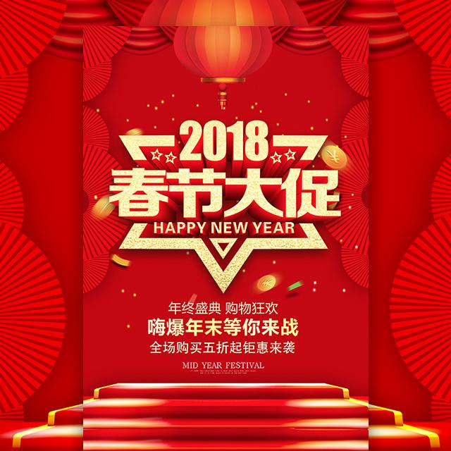 2018春节大促年终大促年货节