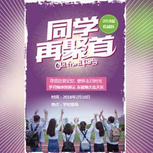 老同学聚会 新年聚会 青春相册 毕业聚会邀请函 回忆