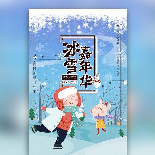 2018冰雪节冬令营活动促销/宣传