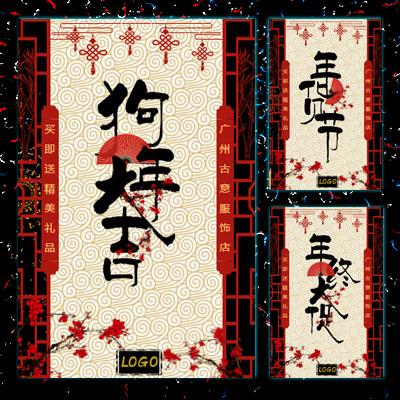 春节狗年年货节年终大促