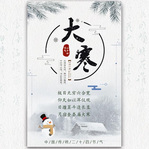 大寒-24节气中国传统冬季节日