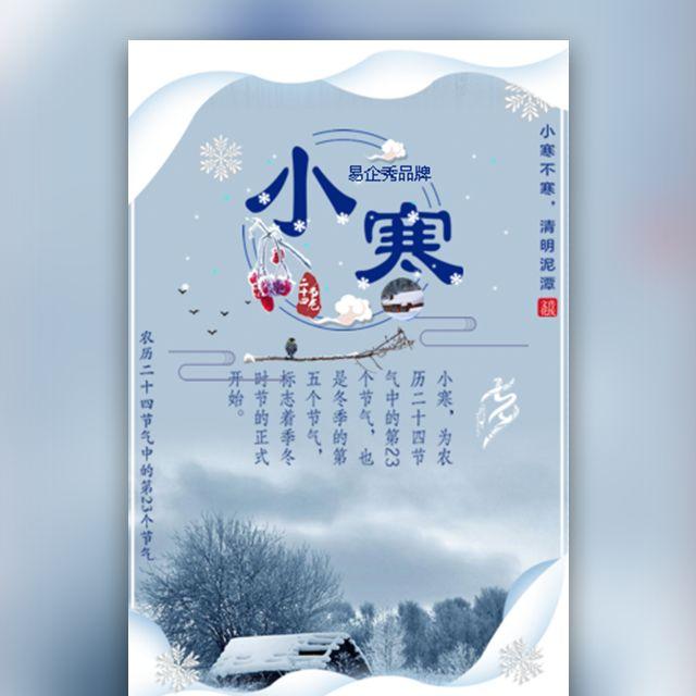 蓝色简约传统二十四节气小寒节