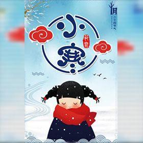 中国二十四节气之一--小寒