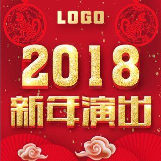 2018年新年演出晚会