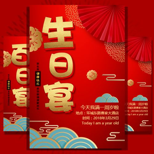 中国风喜庆热闹可爱儿童宝宝生日满月邀请函请柬相册