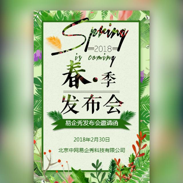 春季新品发布会邀请函嫩绿色春季风小清新电商通用