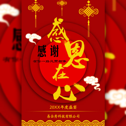 感恩在心年度答谢年会年终盛典中国红喜庆高档邀请函