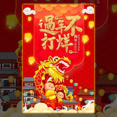 喜庆春节年货促销宣传