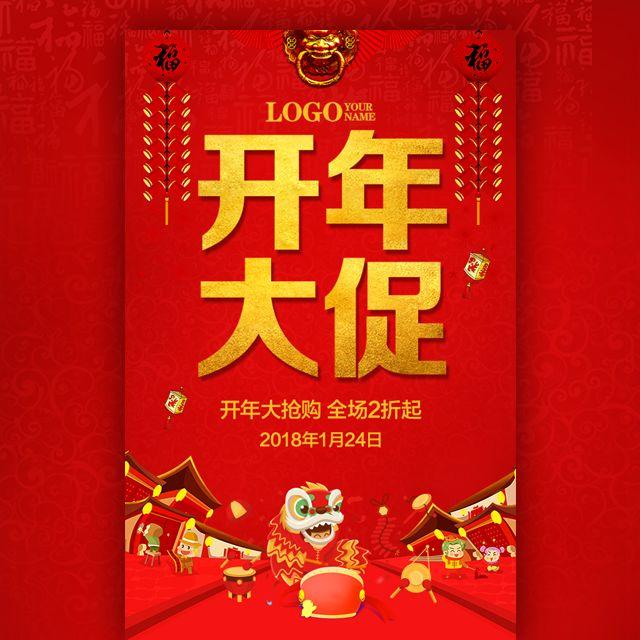 新春开年大促 开张大吉 春节 商场年货 新年开门红