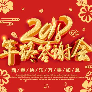 年终答谢会 年终盛典 年会邀请函 春节 新年晚会活动