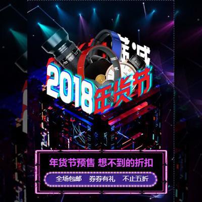 高端数码科技产品春节年货节促销活动