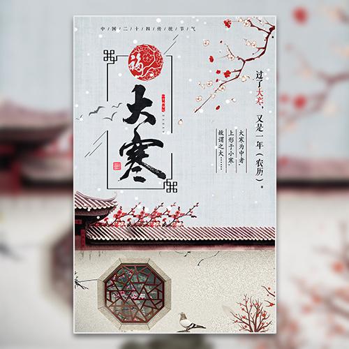 「大寒」中国传统24节气