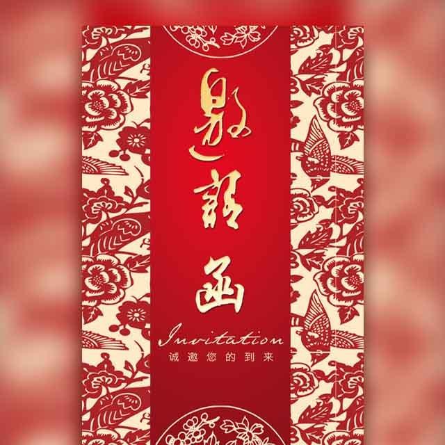 中国红2018狗年中式年会新春晚会会议邀请函