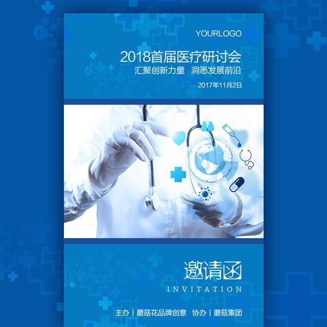 医疗研讨会 医院邀请函 医学医术学术峰会邀请 医药
