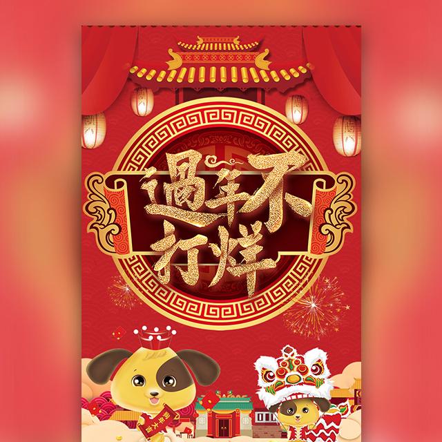 腊八节 春节 商城促销 年终大促