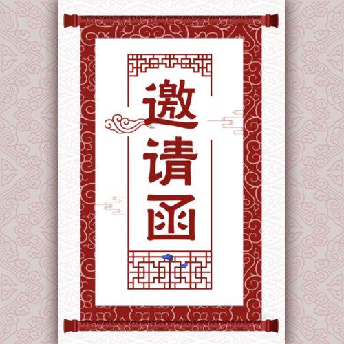 中国风红色高雅大气水墨年终盛典邀请函企业答谢年会