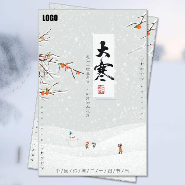 大寒 24节气 中国传统节气