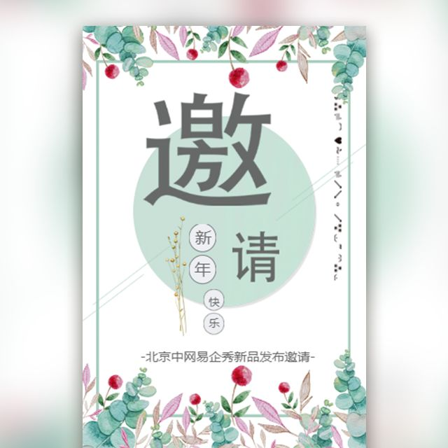 邀请函/会议会展/新品发布/年终盛典/清新绿