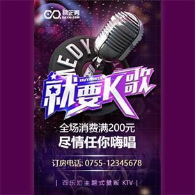 炫酷KTV酒吧宣传促销活动邀请狂欢派对