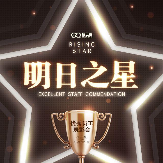 明日之星年终表彰盛典