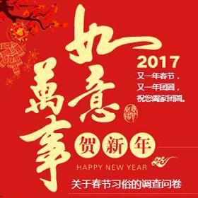关于春节习俗的调查问卷