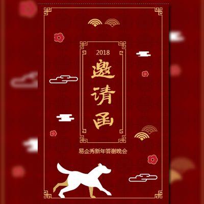 新年高端商务中国风 地产金融年会会议活动邀请(红)